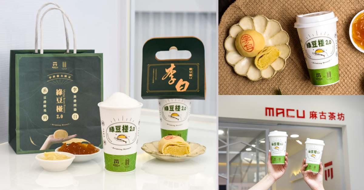 麻古茶坊攜手舊振南推出「李白綠豆椪」,以後中秋節吃這個就好!