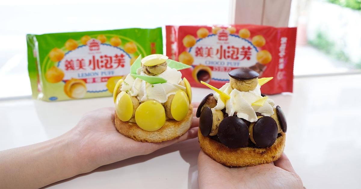 國民零食「義美小泡芙」首度聯名!美味甜點只有Dazzling Cafe吃得到