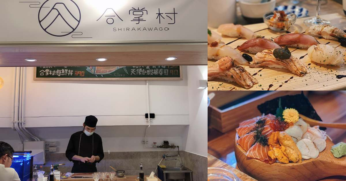 【食間到】華山市場不只能吃阜杭豆漿!超小店面卻能一口讓人怦然心動「合掌村」日式料理!