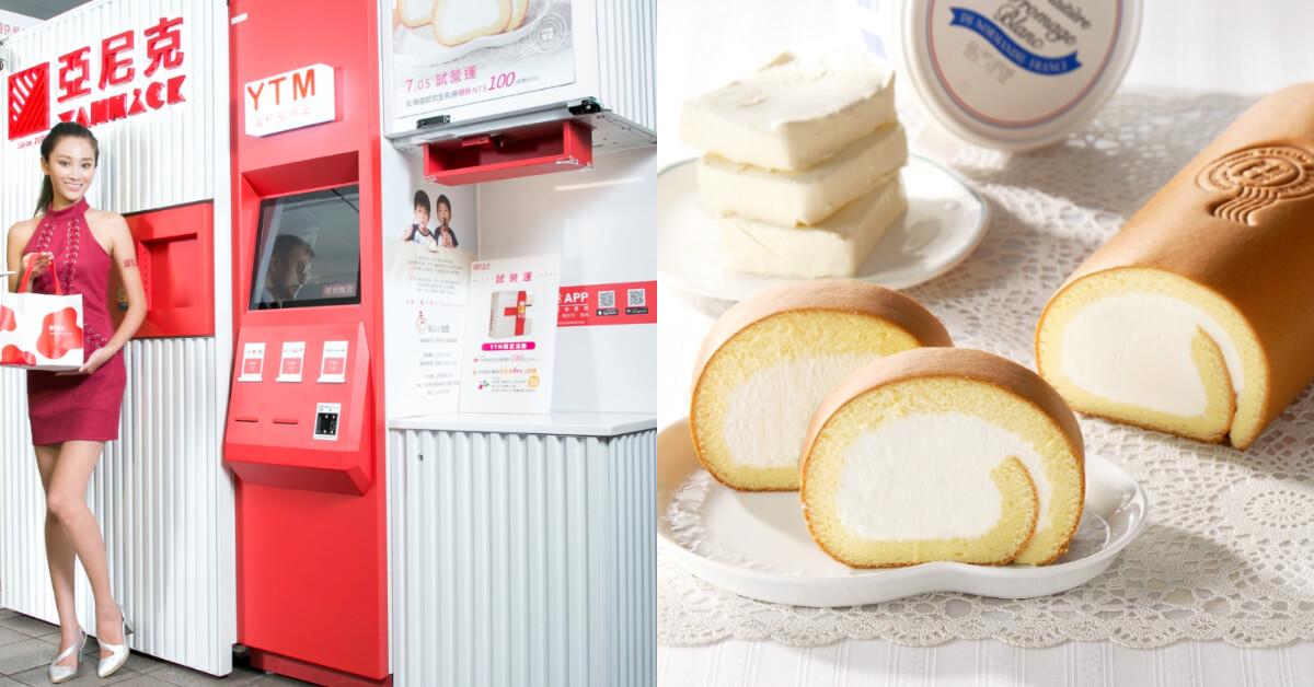 完勝便利商店!亞尼克首創甜點提款機,不用再怕吃不到,還加碼推哈密瓜限定口味!