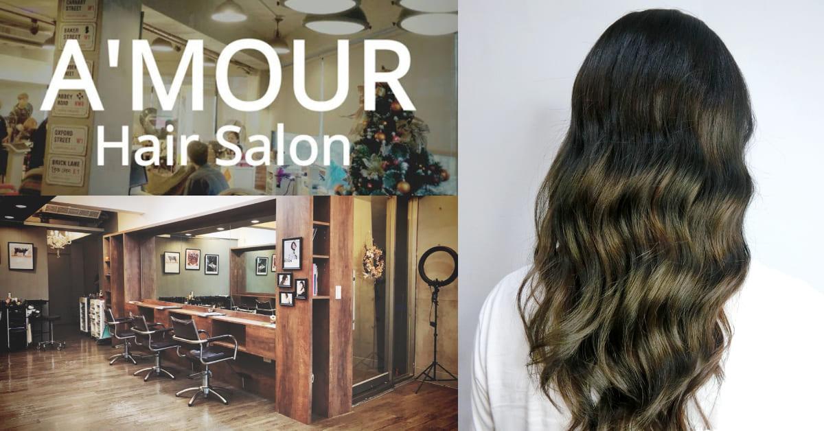 【洗頭時間】金曲紅毯主持御用造型、PTT網友大推,汀州路「A'mour Hair Salon」號稱專救毛躁髮!