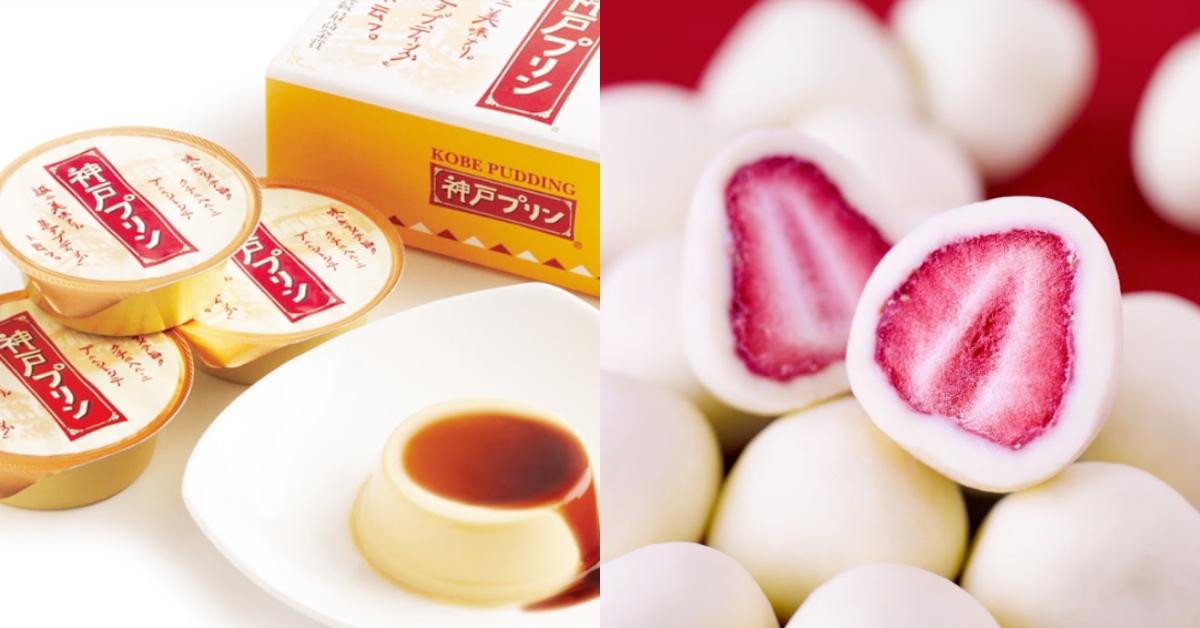 大人系甜點大點名!帶酒香的「神戶布丁」、酸甜滋味「草莓松露巧克力」好療癒