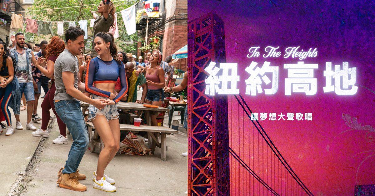 一起實現夢想吧!《瘋狂亞洲富豪》最新歌舞巨作《紐約高地》,激起小人物勇敢生活的動力