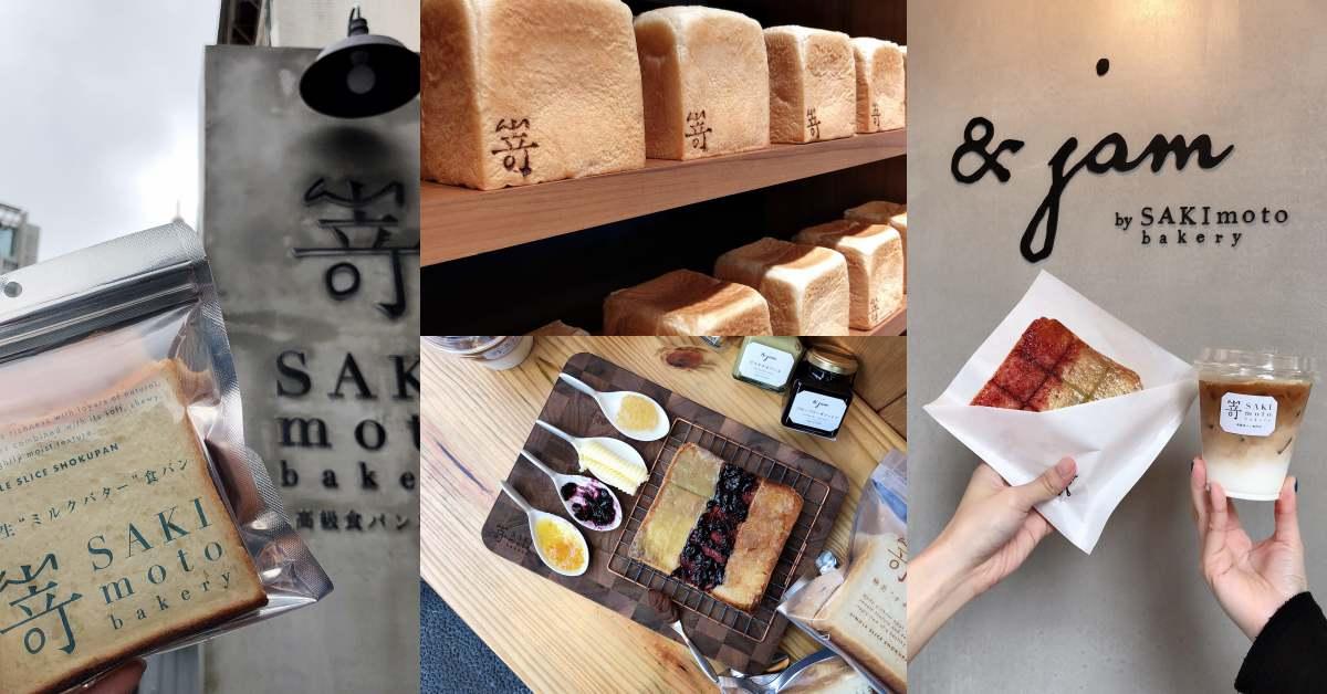 大阪高級吐司《嵜 SAKImoto Bakery》信義店正式開幕!招牌果醬、軟綿生吐司必買商品一次看!