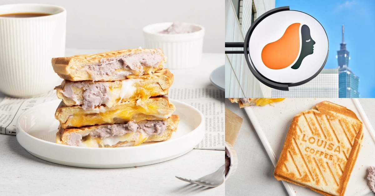 路易莎早餐推薦!熱壓吐司推全新6款「甜壓磚」,爆餡芋泥麻糬、濃郁花生口感完勝生吐司!