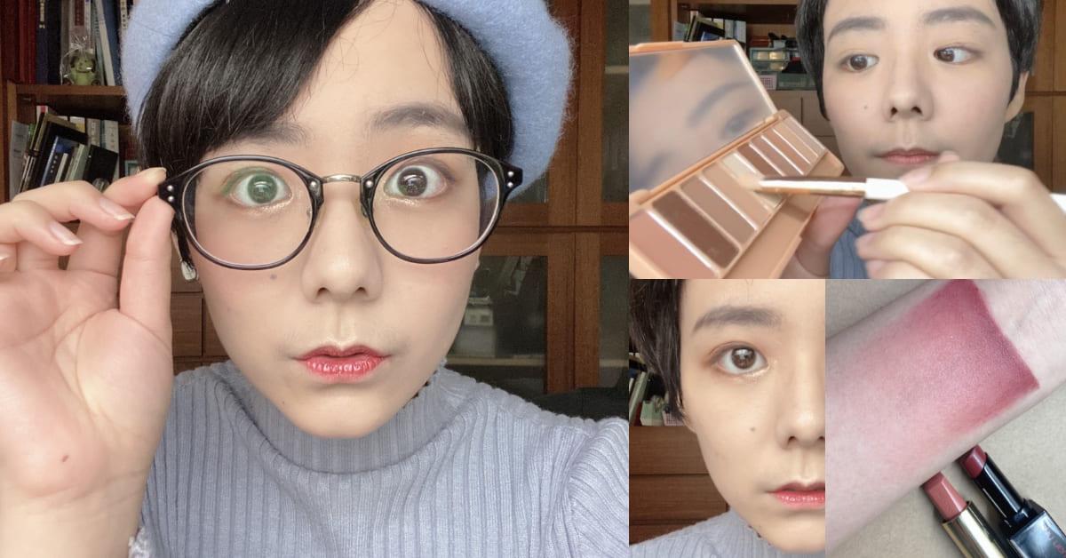 【神儂實驗室】戴眼鏡化妝越畫越老?上妝3大要領,修容竟是關鍵點