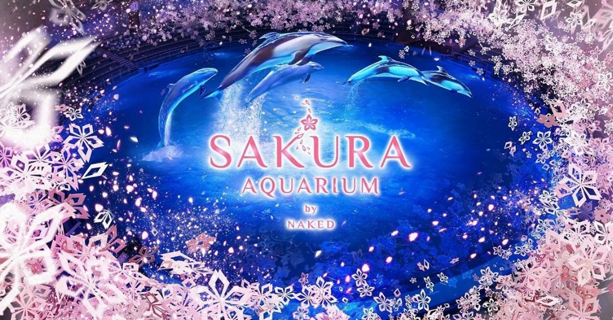 水族館有滿滿的櫻花!東京期間限定「SAKURA AQUARIUM by NAKED」體驗春季之美~
