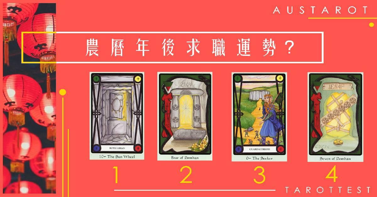 【塔羅占卜】農曆年後求職運勢?