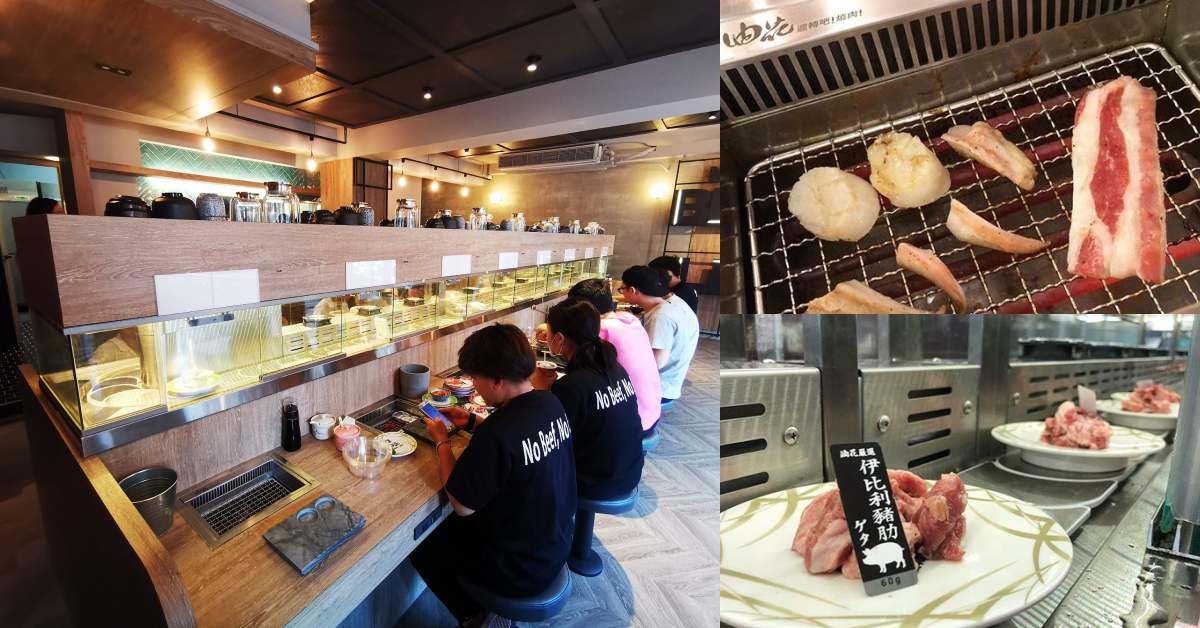 """迴轉壽司吃膩了?台北燒肉「油花迴轉吧」推出""""迴轉""""服務,一盤最低50元,單身族也能一人享受!"""