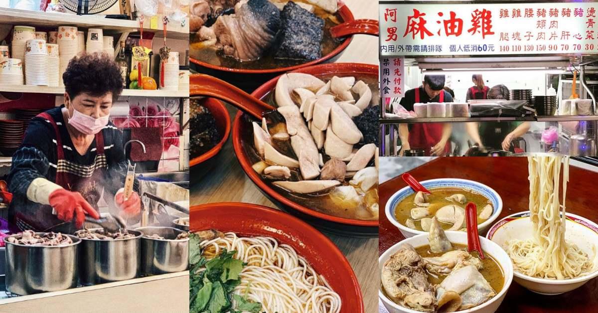 台北「麻油雞」推薦這7家!阿男、阿圖、阿婧姑...麻油、米酒之外,現在還有加香菜的!.