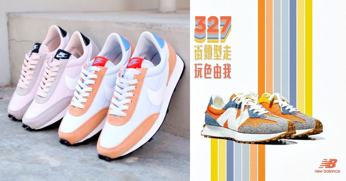 2020下半年球鞋趨勢看這裡?Nike、Asics、New Balance...復古跑鞋最夯,想增高女孩有福了!