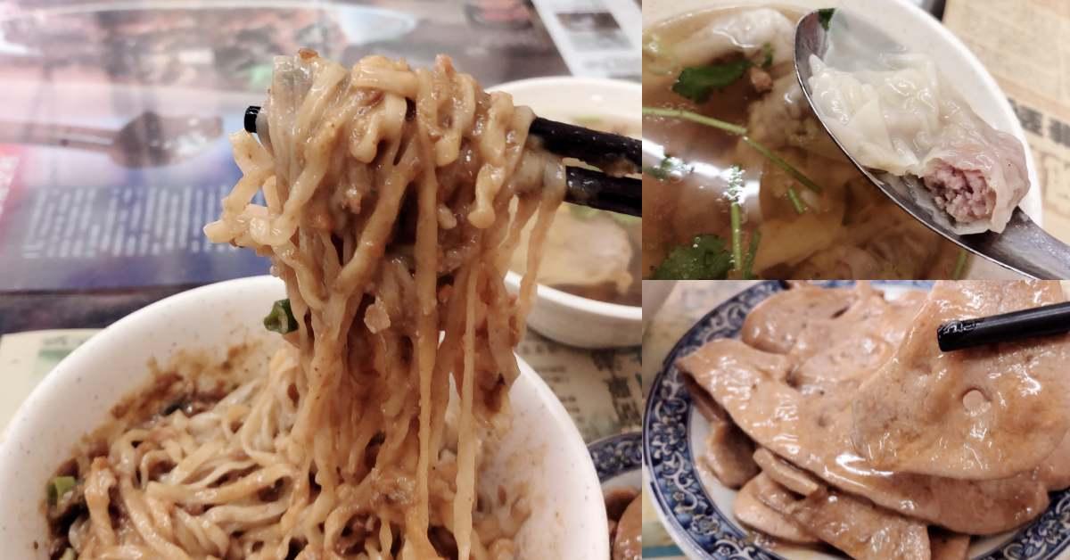 【食間到】隱身巷弄的永和美食!《海爺四號乾麵》的「紅油皮蛋麵」連外國朋友都愛上