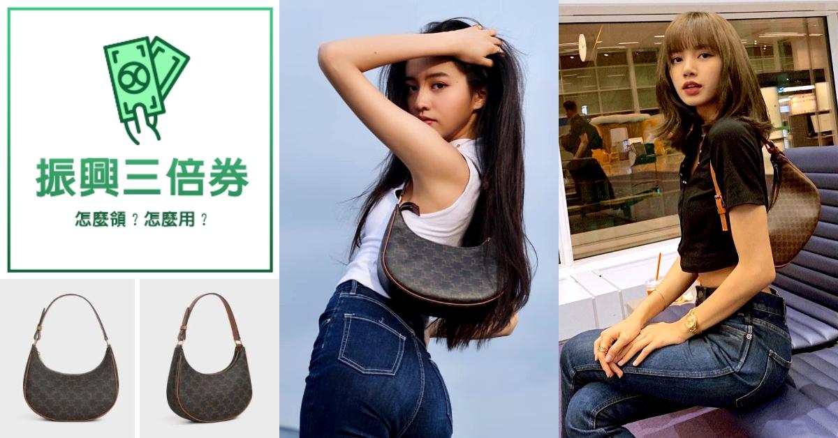 Blackpink Lisa與木村光希品味「相撞」?Celine老花帆布包用3倍卷「4萬有找」!