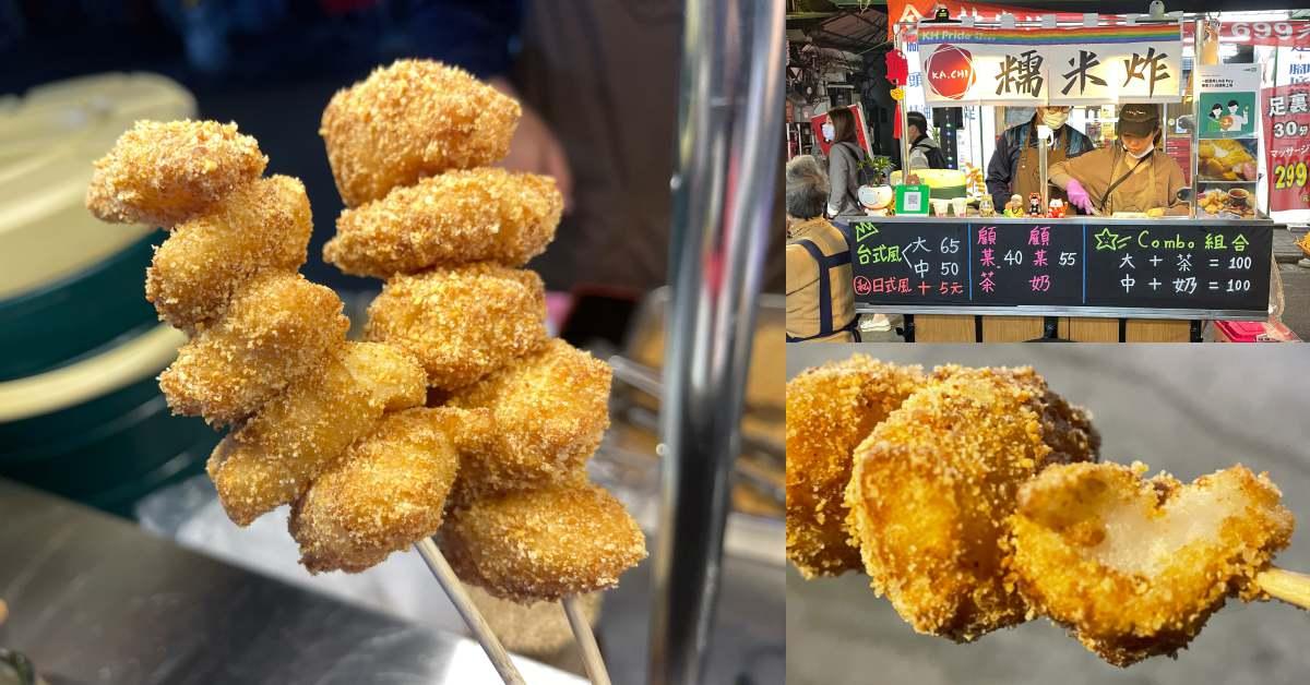 【食間到】萬華美食推薦「Ka Chi 炸糯米」!內行人才知道,外酥內軟美味不輸台南白糖粿!