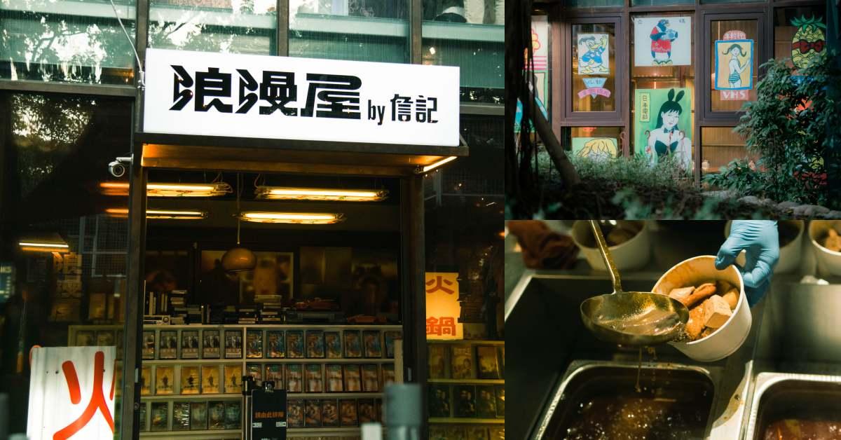 「詹記麻辣鍋」台中店很不同!只開半年 ,在錄影帶出租店吃鴨血動作得快!