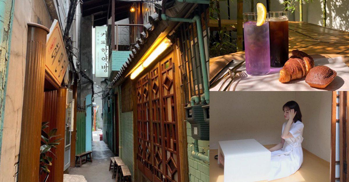在韓藥房也能喝咖啡?4間首爾「韓屋改建」咖啡廳推薦!讓你置身在朝鮮時代