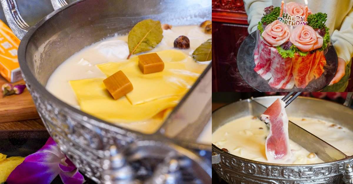 牛奶鍋推薦 「問鼎」!全新限定「牛奶糖起司牛奶鍋」超暖心,頂級櫻桃鴨免費吃