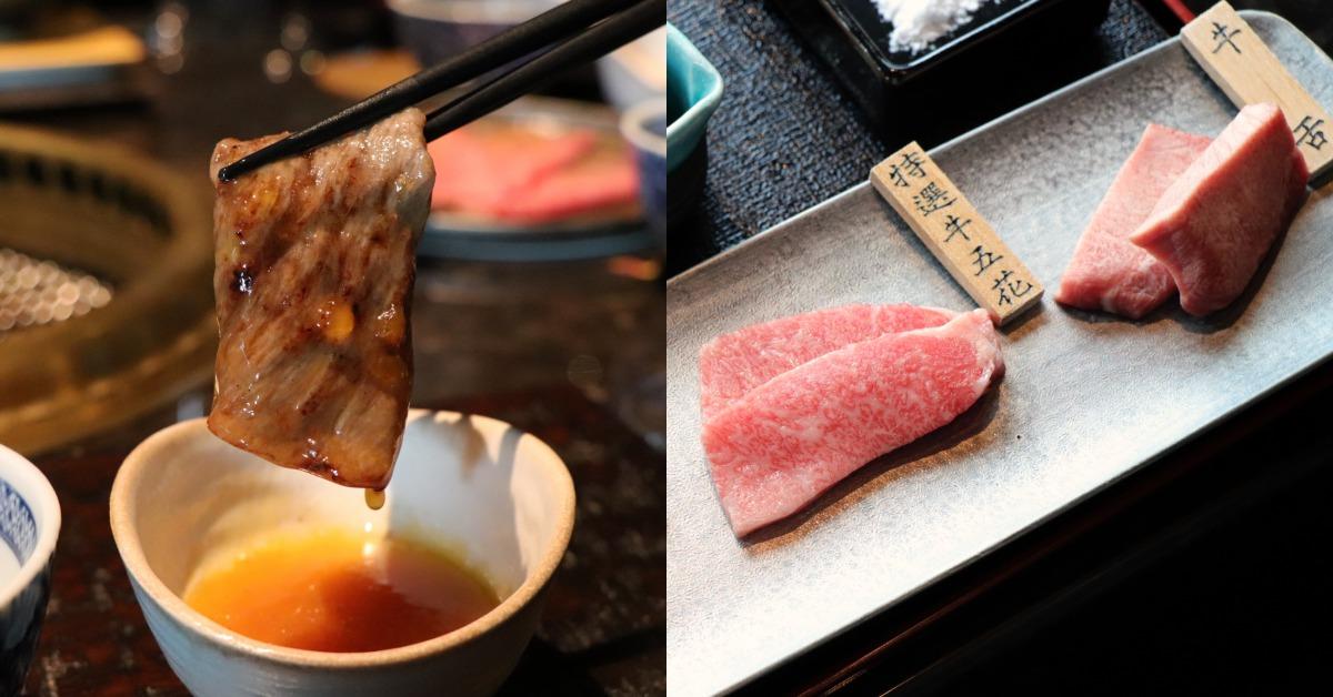 絕美夜景配肉吃!全台最高景觀燒肉懷石餐廳「和牛47 」開幕
