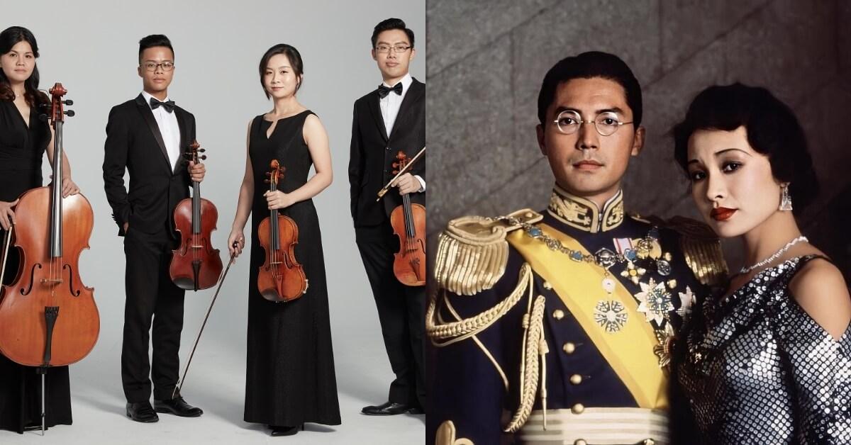誠品室內樂節來囉!全台唯一弦樂四重奏、《末代皇帝》…經典片單重現,樂迷影迷6月一網打盡!