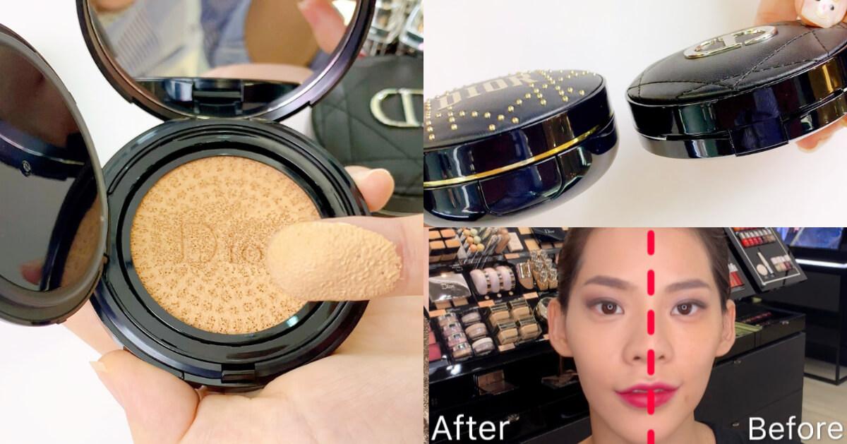 Dior新氣墊粉餅變輕薄,是原本的三分之二!添加美容油肌膚保濕度提升45%