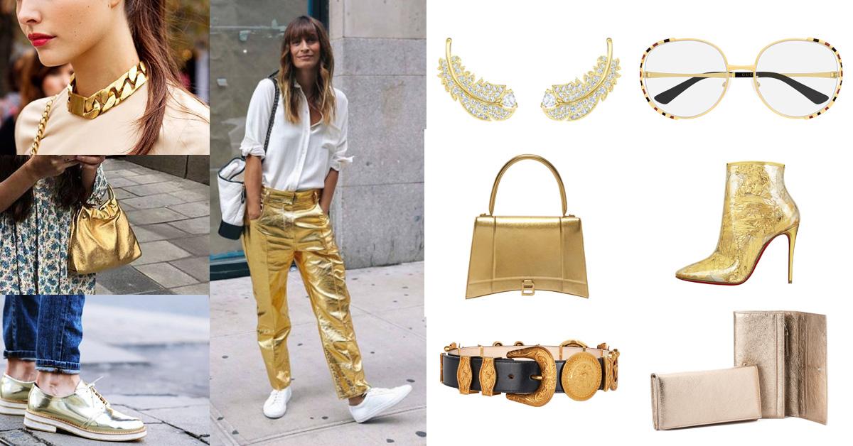 2020年流行趨勢「金色」怎麼配才不俗?掌握這「10款」不敗單品教妳穿出時髦高級感