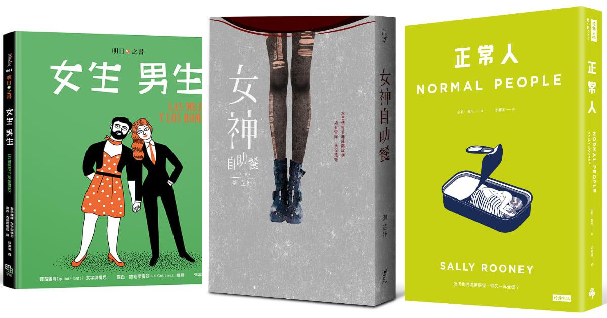 2020誠品公布「閱讀職人大賞」,哪些書是今年必讀?這部小說描寫女性處境入圍「年度最期待作家」