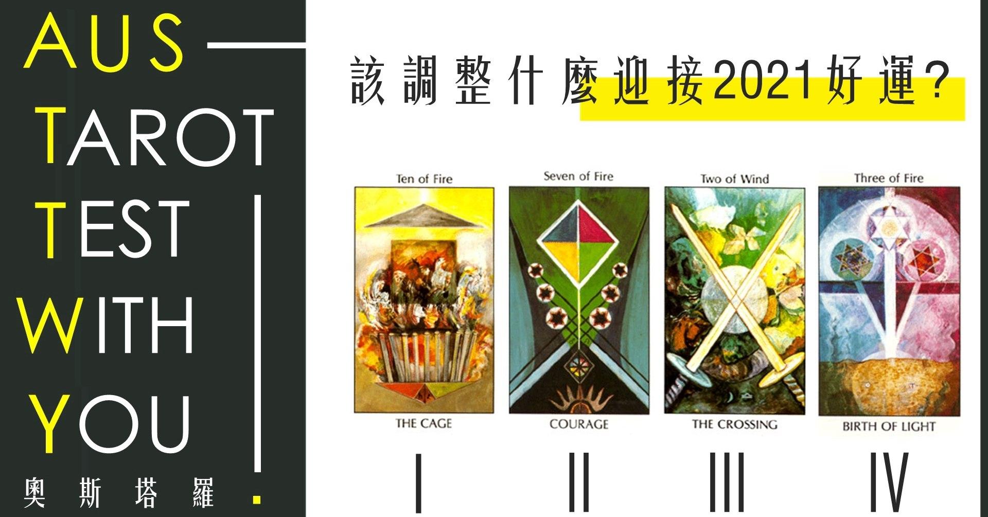 【塔羅占卜】該調整什麼迎接2021好運?