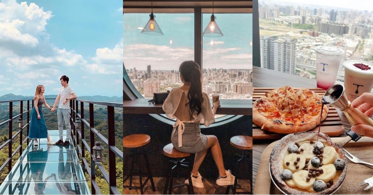白天到黑夜浪漫不間斷!特搜全台5間燈光美氣氛佳的「高樓咖啡廳」,用平實的價錢體驗貴婦級享受!