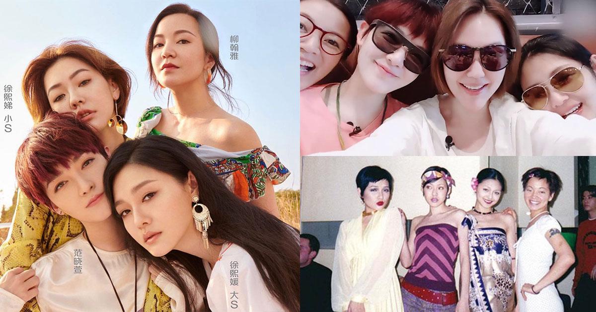 大小S、阿雅、范曉萱合體陸綜《我們是真正的朋友》!回顧四姐妹20年堅韌的閨蜜情