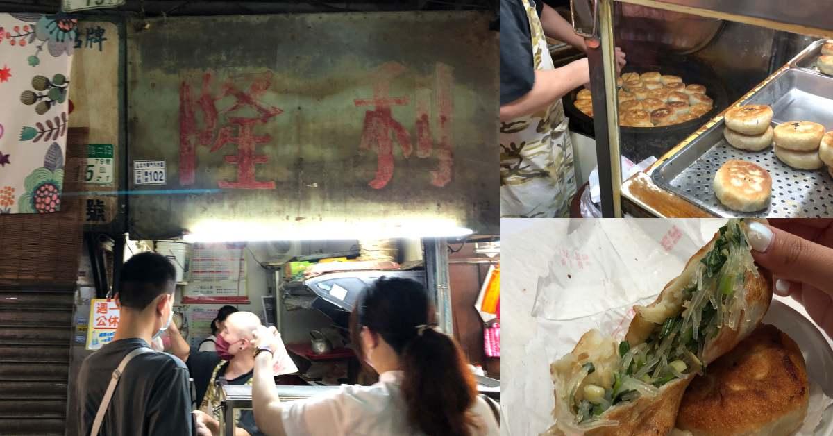 【食間到】東門市場「利隆餅店」美味飄香40年,餡餅、高麗菜餅、韭菜盒日賣近千顆!