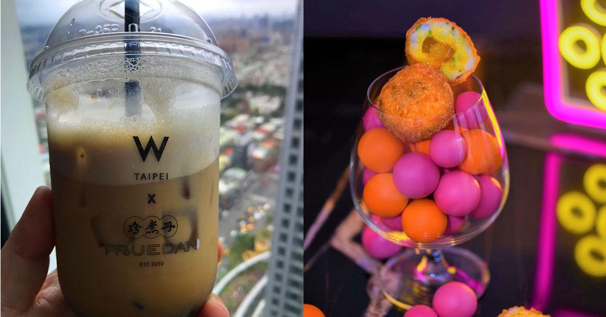 期間限定「台北W紫艷酒吧」聯手「珍煮丹」,推出七款潮人最愛珍珠下午茶!
