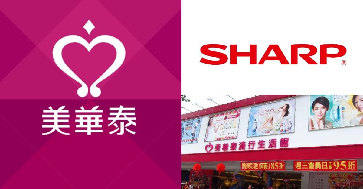 美華泰新老闆是郭董?台灣夏普巨資收購35年老店,轉型電商10月上線