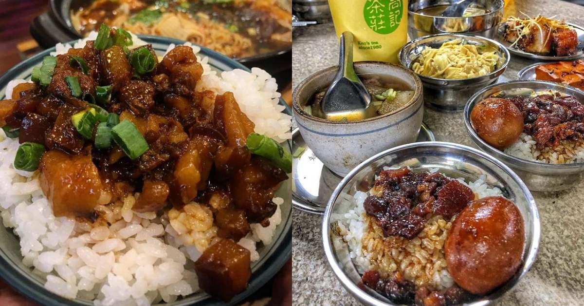 台北必吃6家「滷肉飯推薦」!連老外都征服的超人氣國民美食,沒吃過這幾間別說你是台北人