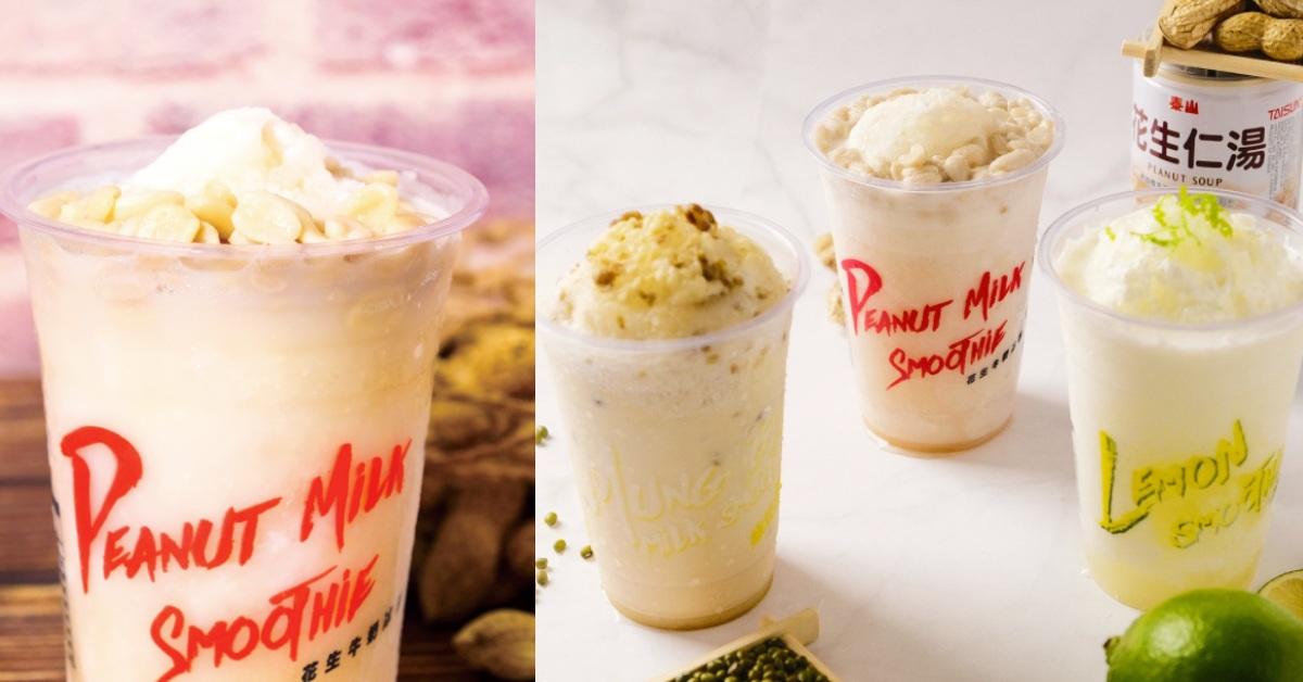 綠豆「殺」牛奶、花生牛奶冰沙登場!3款限定「台味」只在萊爾富