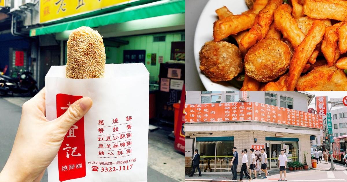 中正紀念堂周邊美食推薦!6間老店燒餅、甜不辣、牛肉麵饕客必吃