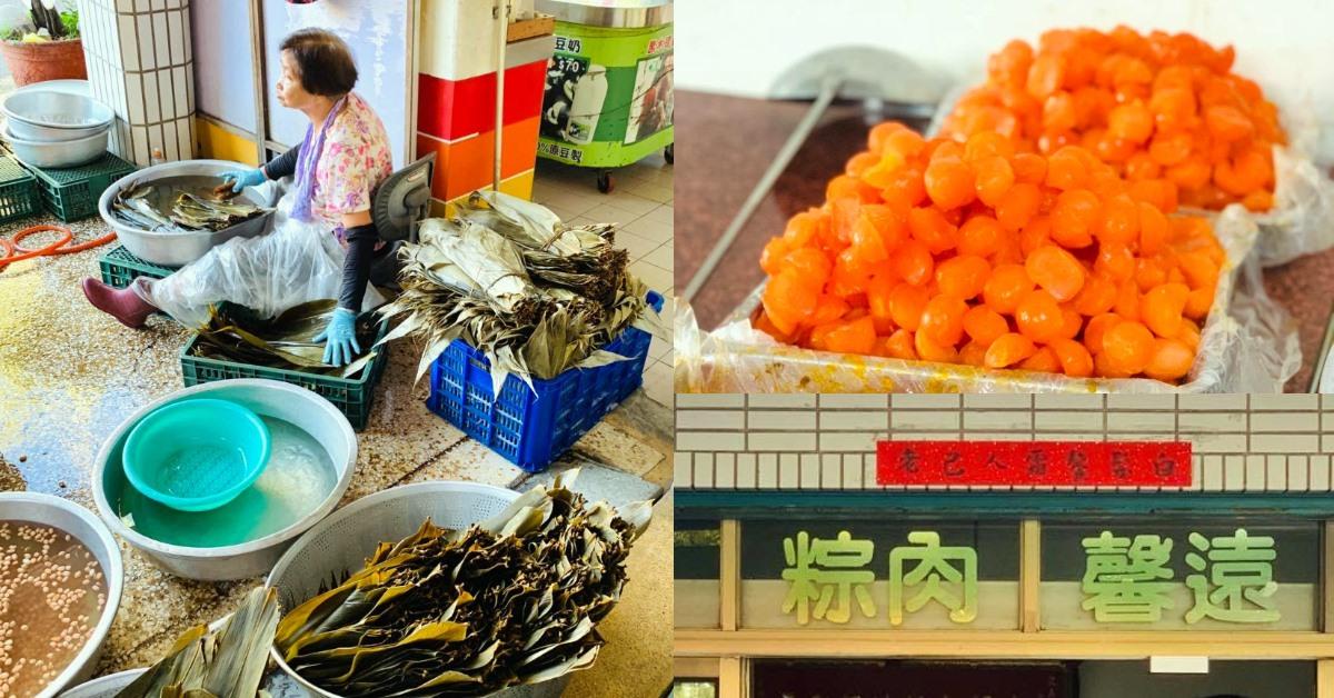 【名粽巡禮】台南人的早餐「遠馨阿婆肉粽」,連蔥頭、豬油都自己做,難怪老饕不離不棄傳三代!