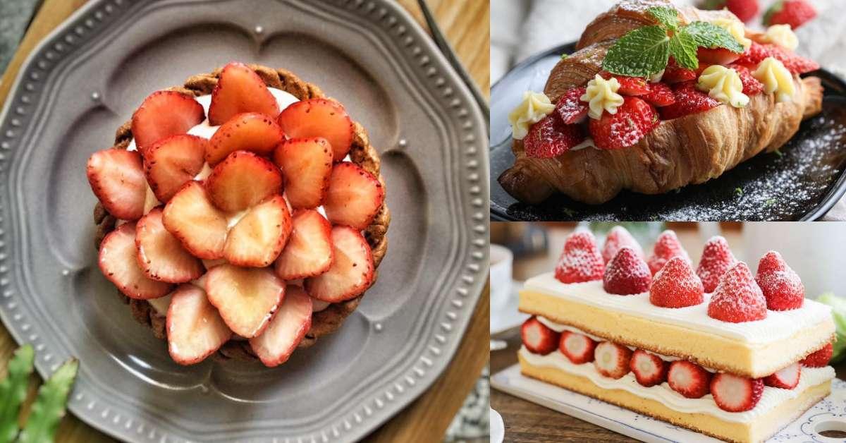 草莓控最愛的季節又來了!精選台北5間「人氣草莓甜點」,無法抗拒的酸甜滋味一次告訴你