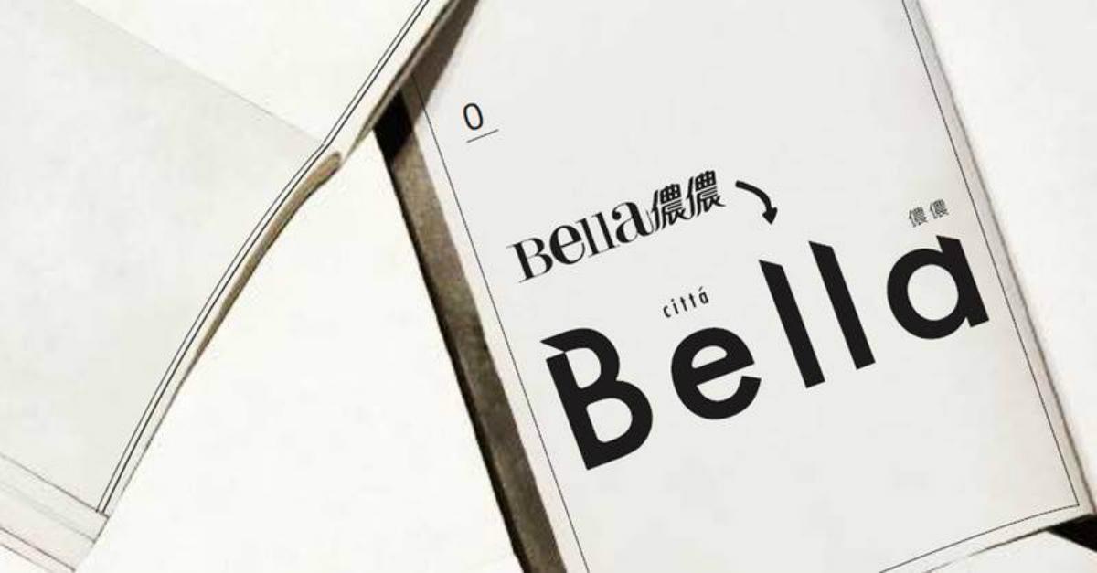 《Bella儂儂》品牌創立35週年系列活動 -翻轉經典LOGO or NOGO
