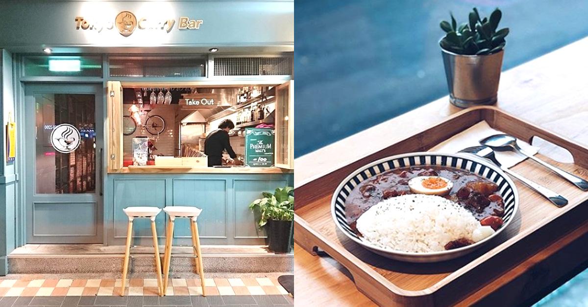 吃了有種來到日本的錯覺!精選台北5間超人氣咖哩飯,還不快點收進口袋名單?