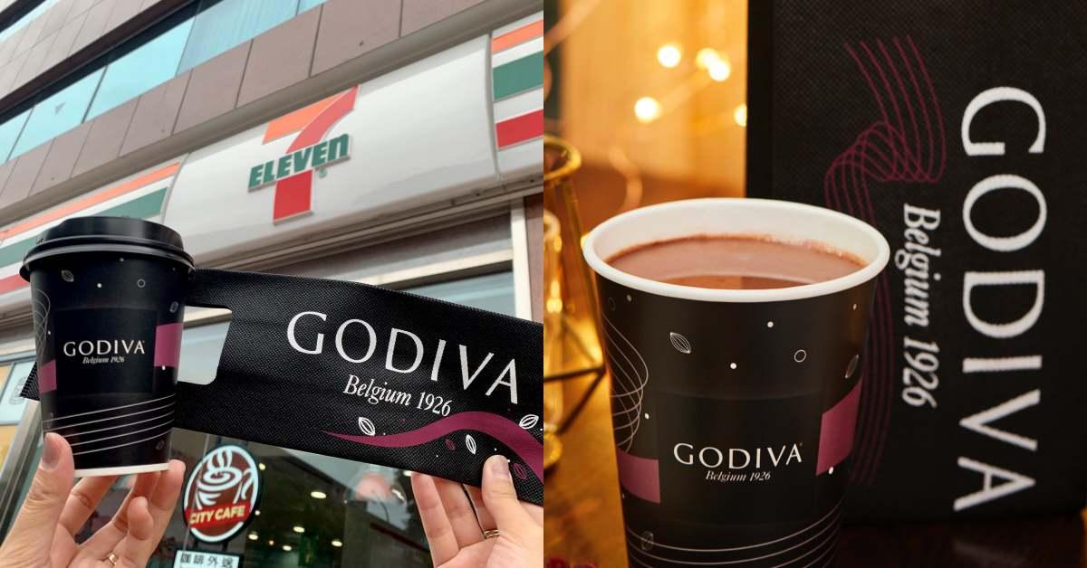 GODIVA冬季限定「醇緻熱巧克力」睽違1年升級回歸!去年沒搶到這回得快