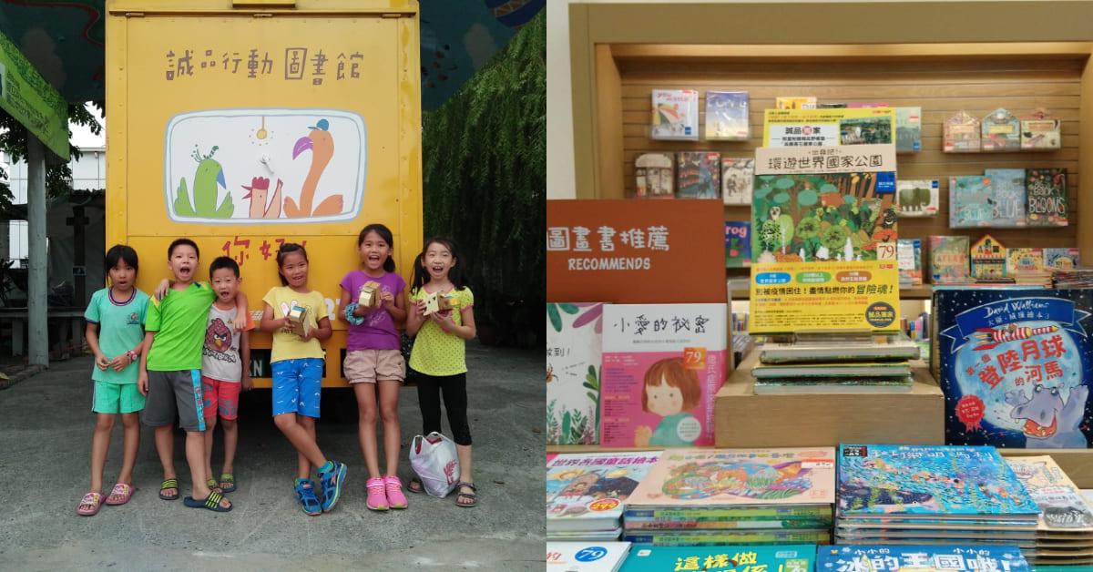 誠品歡慶兒童節,一起帶孩子進入閱讀世界吧!