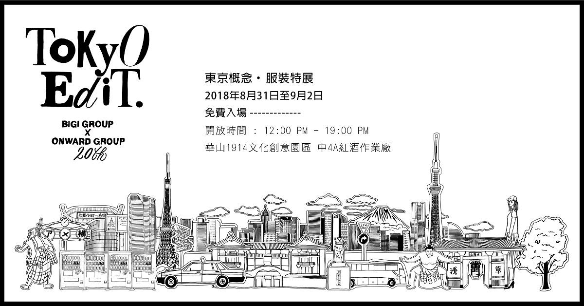 【Tokyo Edit. 東京概念·服裝特展】比其集團為你一次網羅東京時尚的7大品味