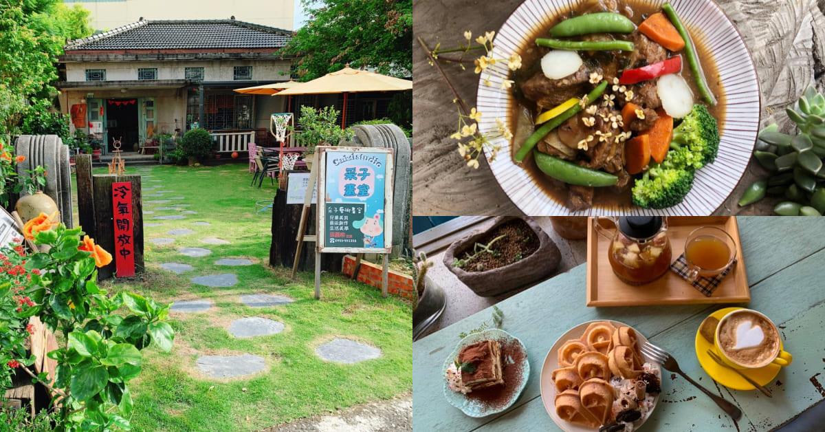 嘉義咖啡廳推薦「徐徐品創」,1930年日式庭園老屋,梅山鄉產的梅子讓每道菜都很「媽媽味」