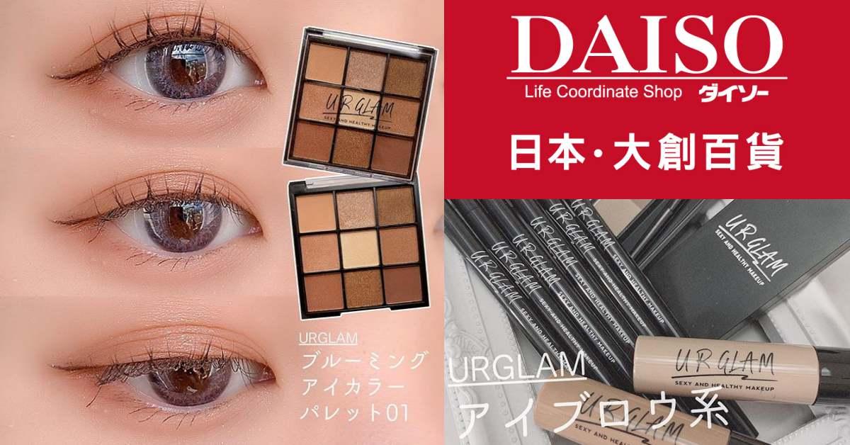 《大創》最新力作「U R GLAM」大阪梅田搶先登場!櫻花妹瘋搶9色眼影竟不用30元?