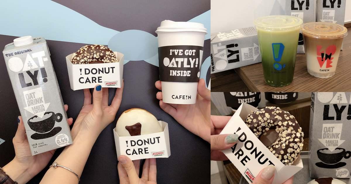 乳糖不耐症也能喝的奶!OATLY與CAFE!N推出「燕麥桂花拿鐵」燕麥奶竟比牛奶營養價值高?