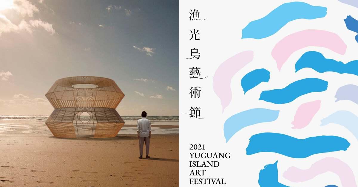 2021台南「漁光島藝術節」3/27登場!睽違兩年12件藝術作品回歸,打造南台灣最美打卡點