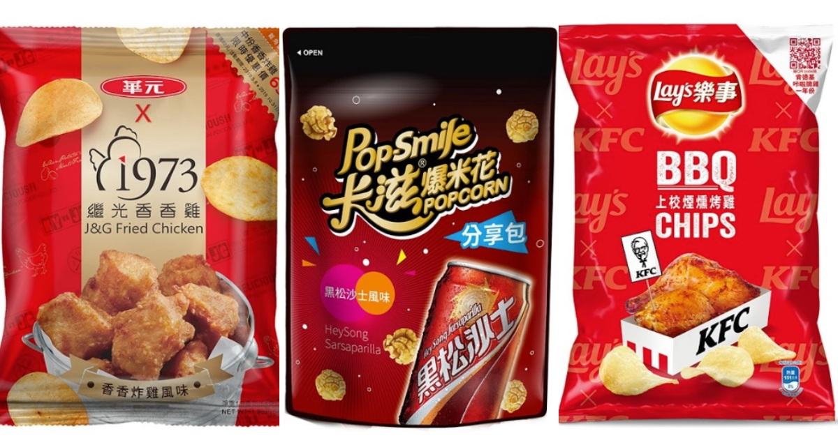 繼光香香雞洋芋片、肯德基樂事、沙士爆米花登場!超狂超商零食新品總整理
