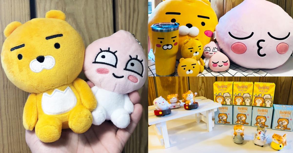 全家新集點開跑!Kakao Friends、白爛貓通通化身可愛小物超萌想收!