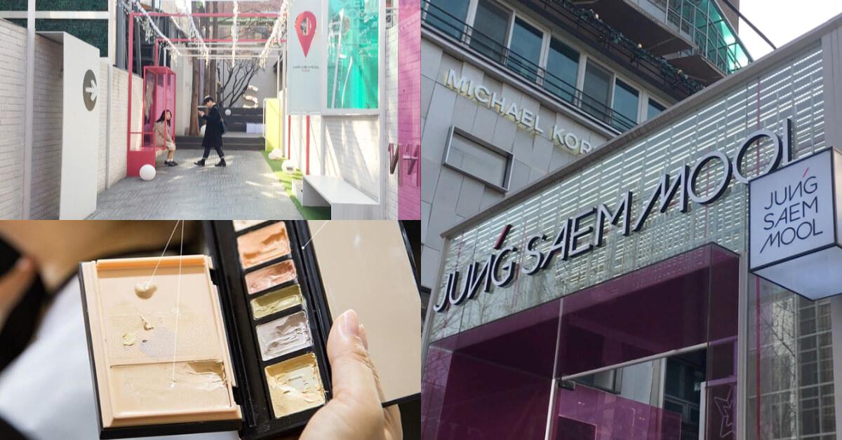 韓妞都在瘋的底妝在這裡!韓國彩妝大師鄭瑄茉Jung Saem Mool旗艦店,太美以為來到咖啡廳