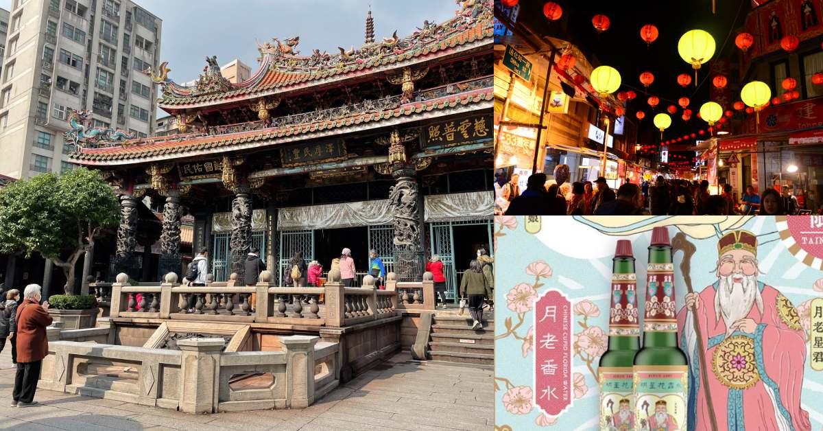 拜月老推薦這5家!台北霞海城隍廟、台中慈德慈惠堂...「脫單神廟」讓你情人節不再單身